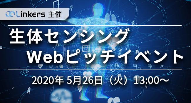 生体センシングWebピッチイベント(5月26日(火) 13:00 ~)