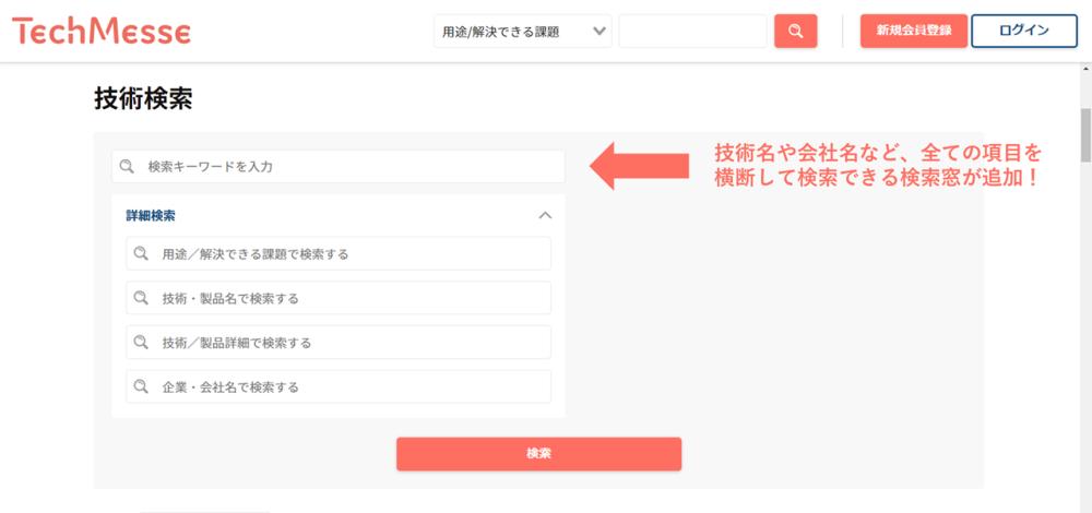 TechMesseの全項目を横断して検索を行うことができます