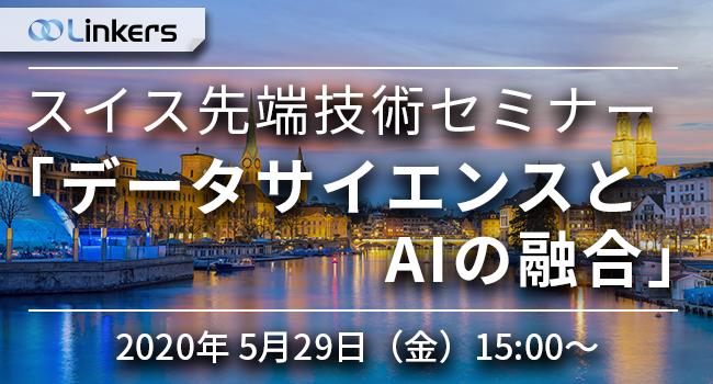 スイス・ビジネス・ハブ主催 | スイス先端技術セミナー「データサイエンスとAIの融合」(5月29日(金) 15:00 ~)