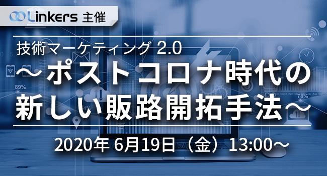 技術マーケティング 2.0 ~ポストコロナ時代の新しい販路開拓手法~(6月19日(金) 13:00 ~)
