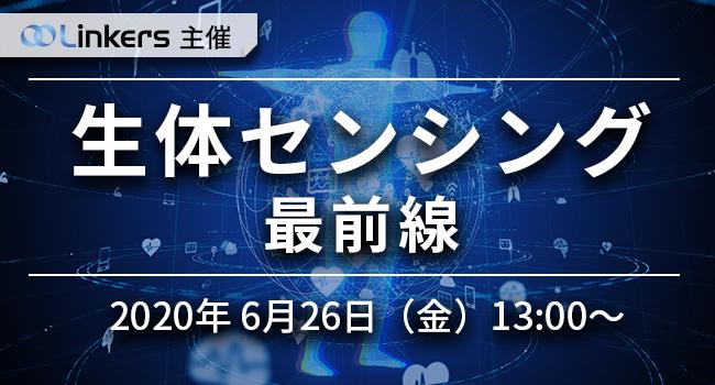 生体センシング最前線(6月26日(金) 13:00 ~)