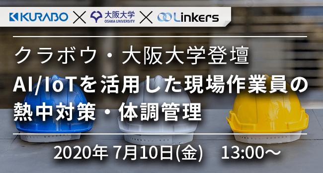 クラボウ・大阪大学登壇 AI/IoTを活用した現場作業員の熱中対策・体調管理(7月10日(金) 13:00 ~)
