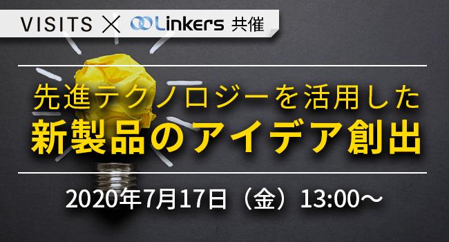 VISITS Technologies×Linkers共催|先進テクノロジーを活用した新製品のアイデア創出(7月17日(金) 13:00 ~)