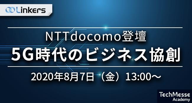 NTTdocomo登壇|5Gが創る未来(8月7日(金) 13:00 ~)