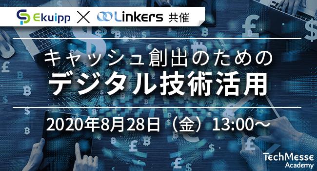 Ekuipp×Linkers共催 キャッシュ創出のためのデジタル技術活用(8月28日(金) 13:00 ~)