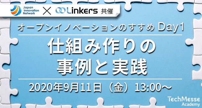 オープンイノベーションのすすめ Day1 ~仕組み作りの事例と実践~(9月11日(金) 13:00 ~)