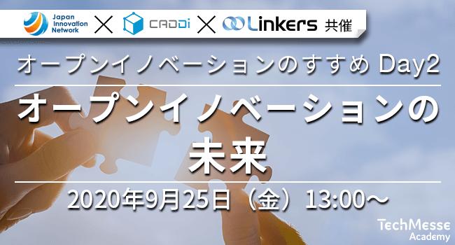 オープンイノベーションのすすめ Day2 ~オープンイノベーションの未来~(9月18日(金) 13:00 ~)