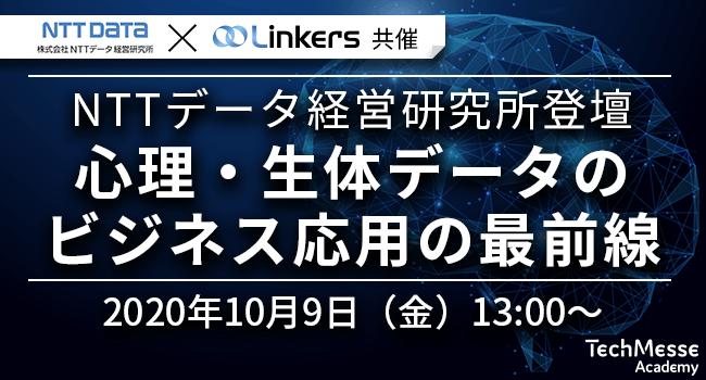 NTTデータ経営研究所登壇|心理・生体データのビジネス応用の最前線(10月9日(金) 13:00 ~)