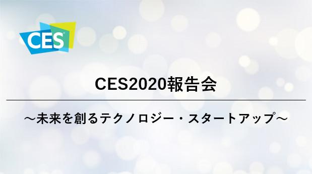 CES2020報告会 ~未来を創るテクノロジー・スタートアップ~(4月24日(金) 13:00 ~)