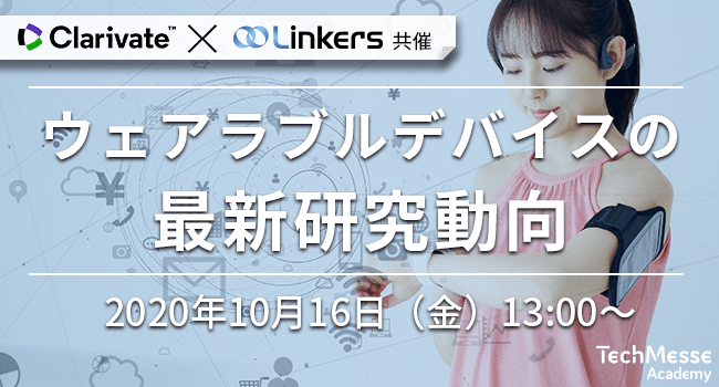クラリベイト×リンカーズ共催|ウェアラブルデバイスの最新研究動向(10月16日(金) 13:00〜)