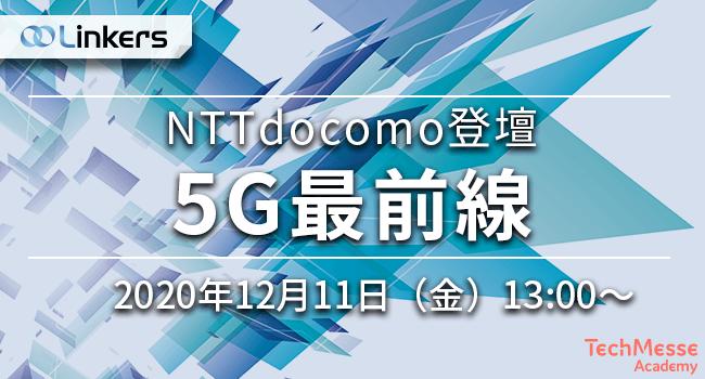 リンカーズ NTT docomo登壇 5G最前線