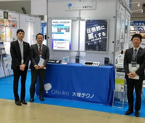 exhibition_otsuka-techno