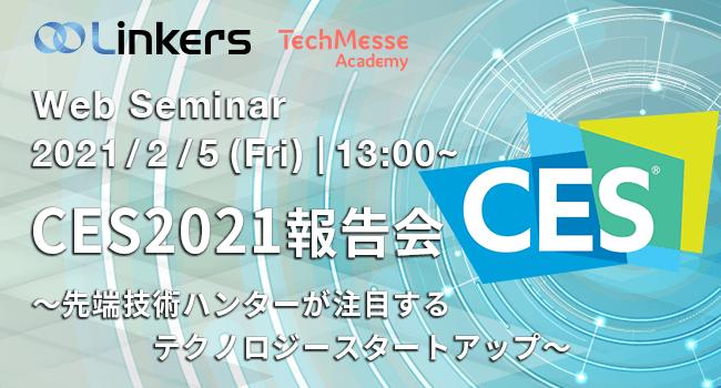 CES2021報告会 ~先端技術ハンターが注目するテクノロジースタートアップ~