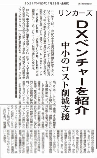 2021年1月29日ニッキン記事_Linkers for BANK