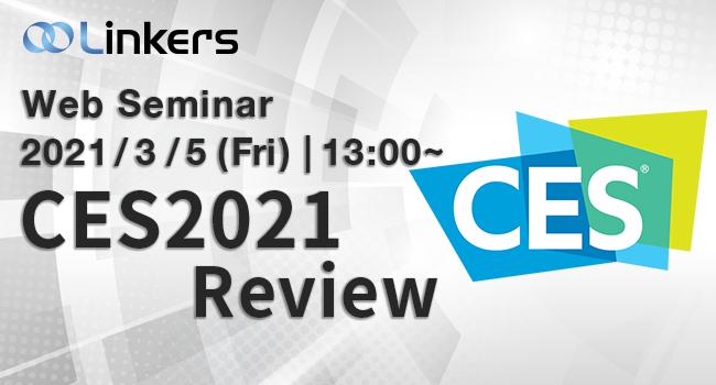 CES2021 Review ~ 先端技術ハンターによるパネルディスカッション ~