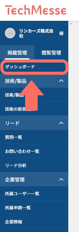 マイページで他の作業をしていた場合は、【ダッシュボード】をクリックします。