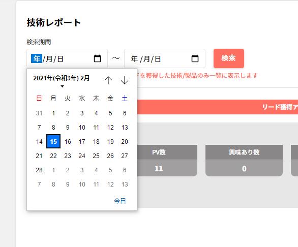 期間を指定して、【検索】のボタンを押してから csv ファイルをダウンロードすると、期間指定したファイルをダウンロードできます。