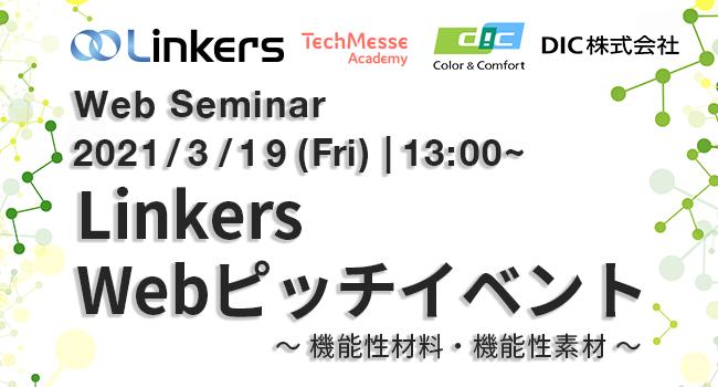 Linkers Webピッチイベント ~ 機能性材料・機能性素材 ~