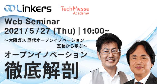 ~大阪ガス 歴代オープンイノベーション室長から学ぶ~ オープンイノベーション徹底解剖