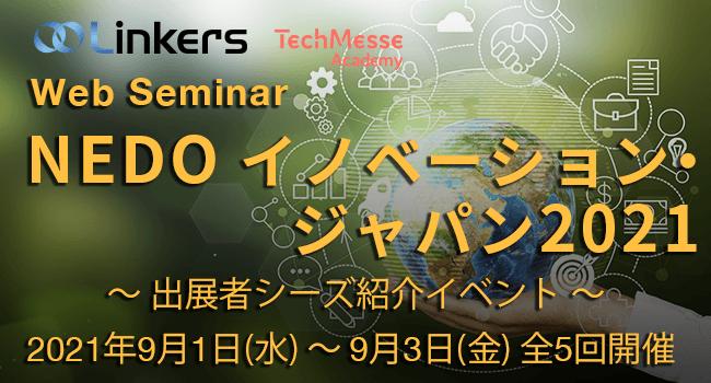 NEDO イノベーション・ジャパン2021 ~ 出展者シーズ紹介イベント ~