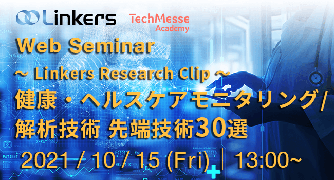 ~ Linkers Research Clip ~ 健康・ヘルスケアモニタリング / 解析技術 先端技術30選