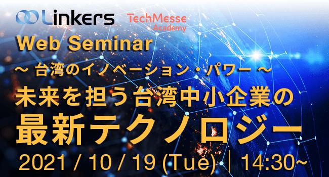 ~ 台湾のイノベーション・パワー ~ 未来を担う台湾中小企業の最新テクノロジー